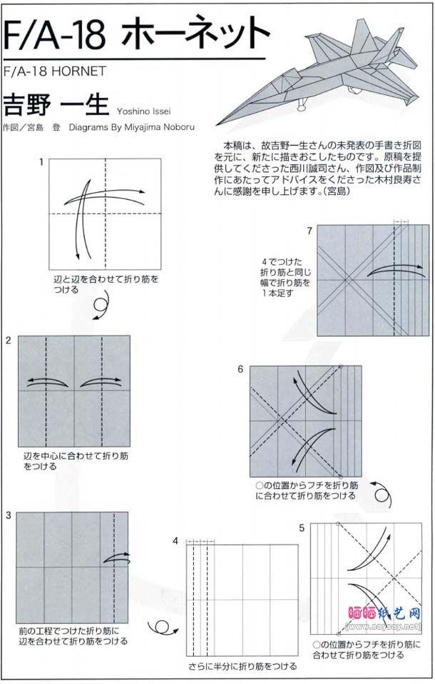 Papercraft Origami F 15 Jet Easy tutorial. Paper Plane F15 ... | 958x610