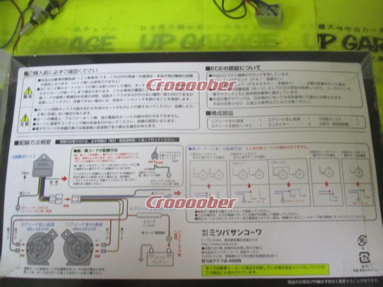 mc_9658] arena horn wiring diagram wiring diagram  www mohammedshrine librar wiring 101