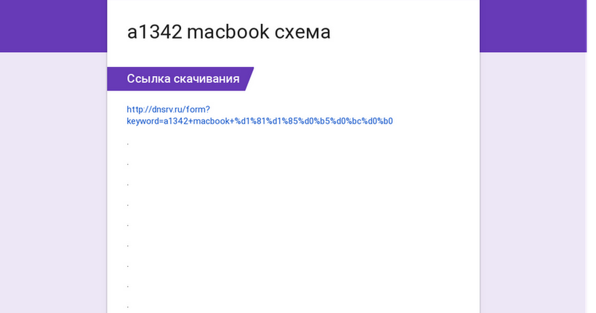 Tremendous A1342 Macbook Skhema Wiring Cloud Loplapiotaidewilluminateatxorg