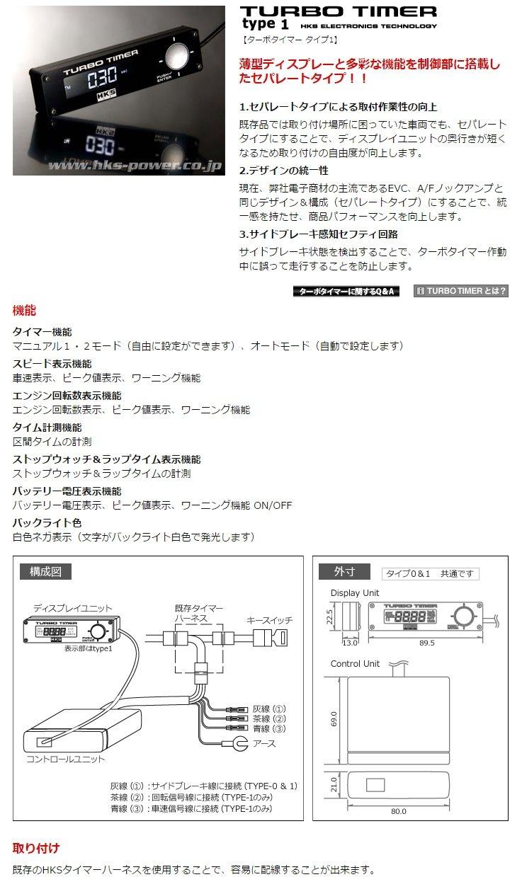 Kd 6467 300zx Hks Turbo Timer Wiring Diagram Wiring Diagram